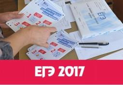 ege-2017-2