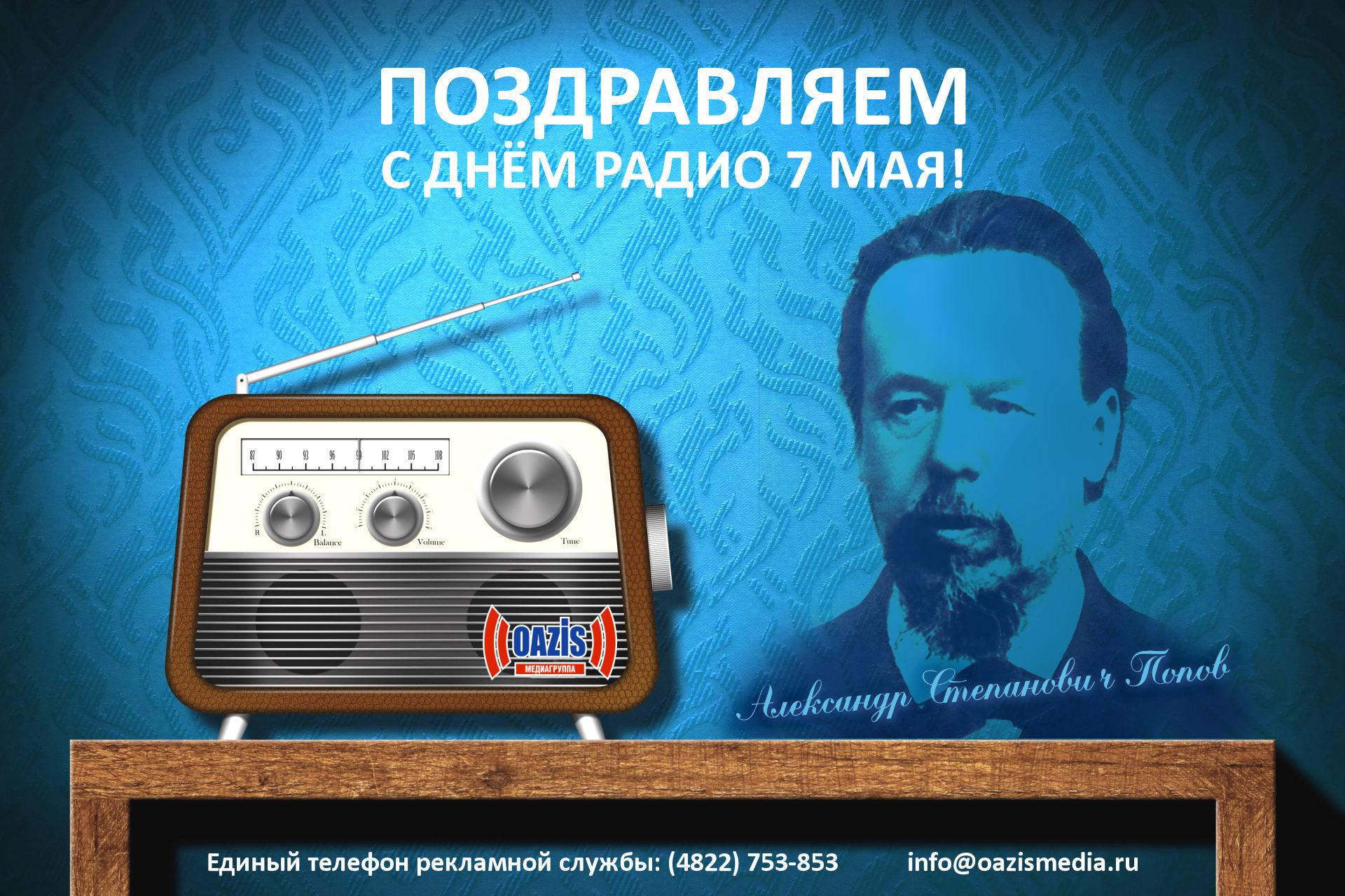 Фотография день радио