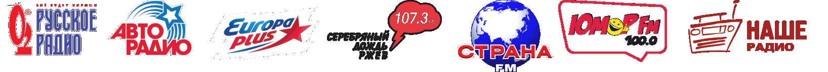 наши радиостанции